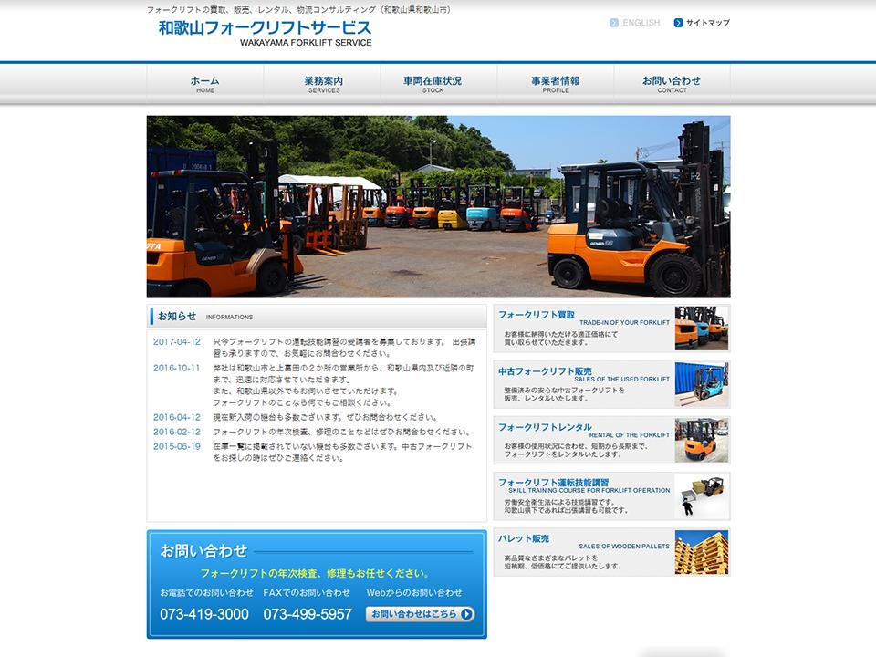 和歌山フォークリフトサービス